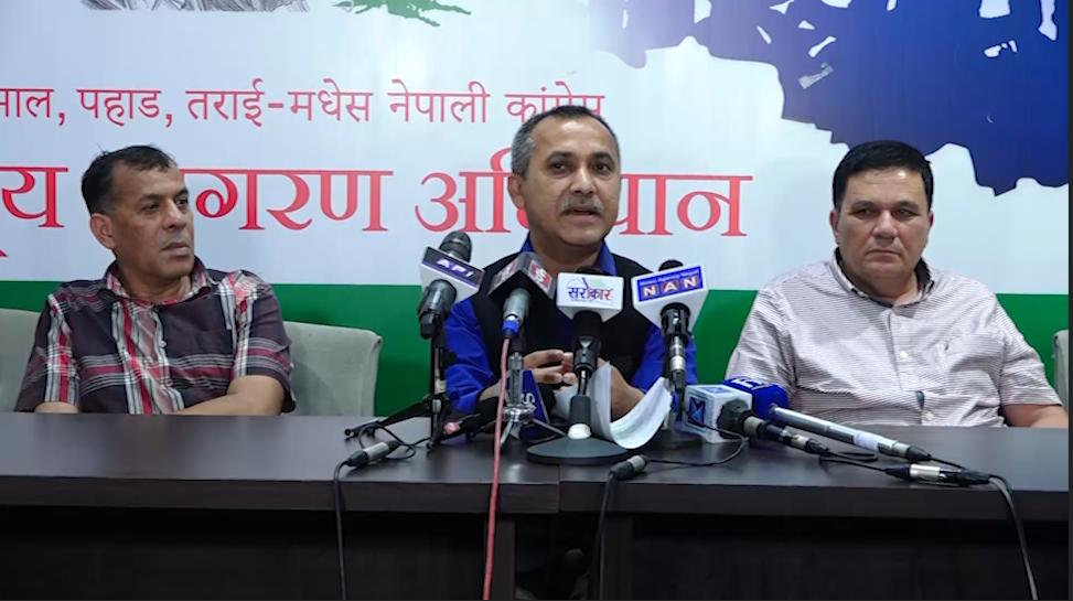 सरकारले आफ्नालाई जोगाउने र अरुलाई फसाउने काम गर्यो : नेपाली काङग्रेस