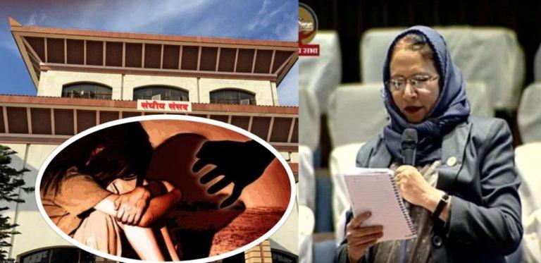 संसद पस्यो बलात्कार, दोषीलाई कारबाही माग